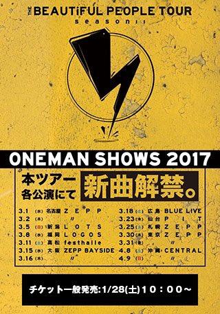 【チケット情報】 THE BEATiFUL PEOPLE TOUR season II チケット一般…