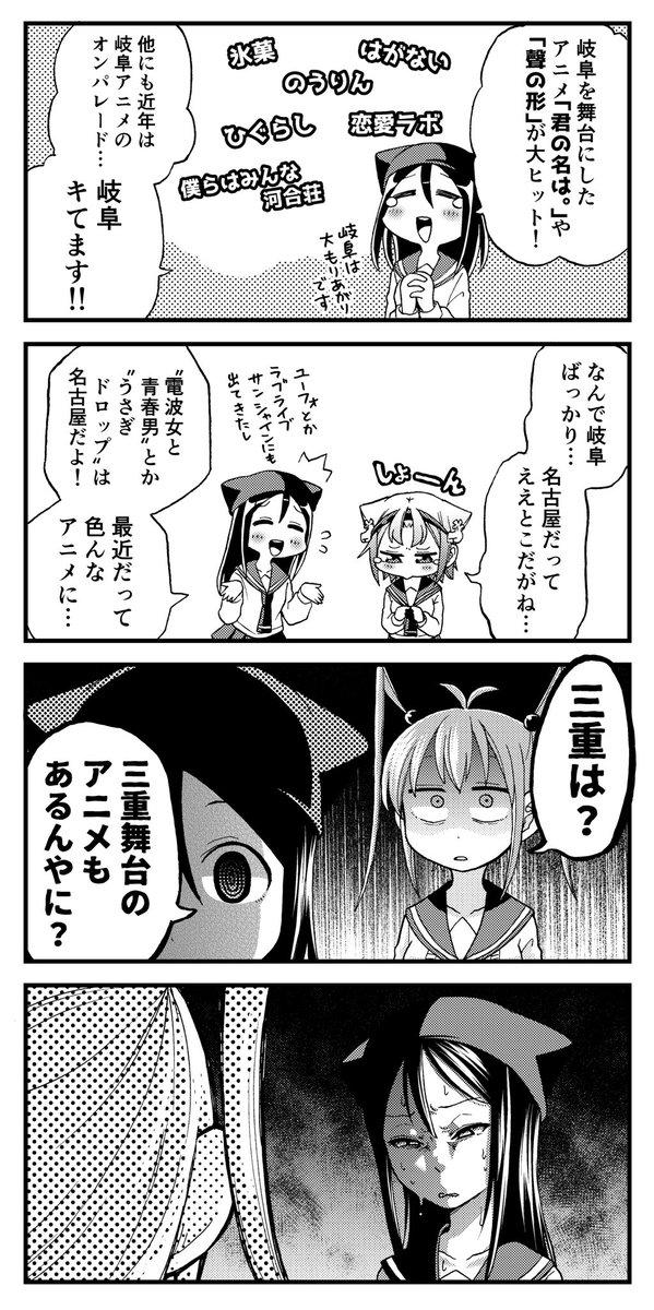 露骨な名古屋弁の女の子4コマ 「みえないもの」  隠れた観光名所が多いことで有名な岐阜は、 アニメや…