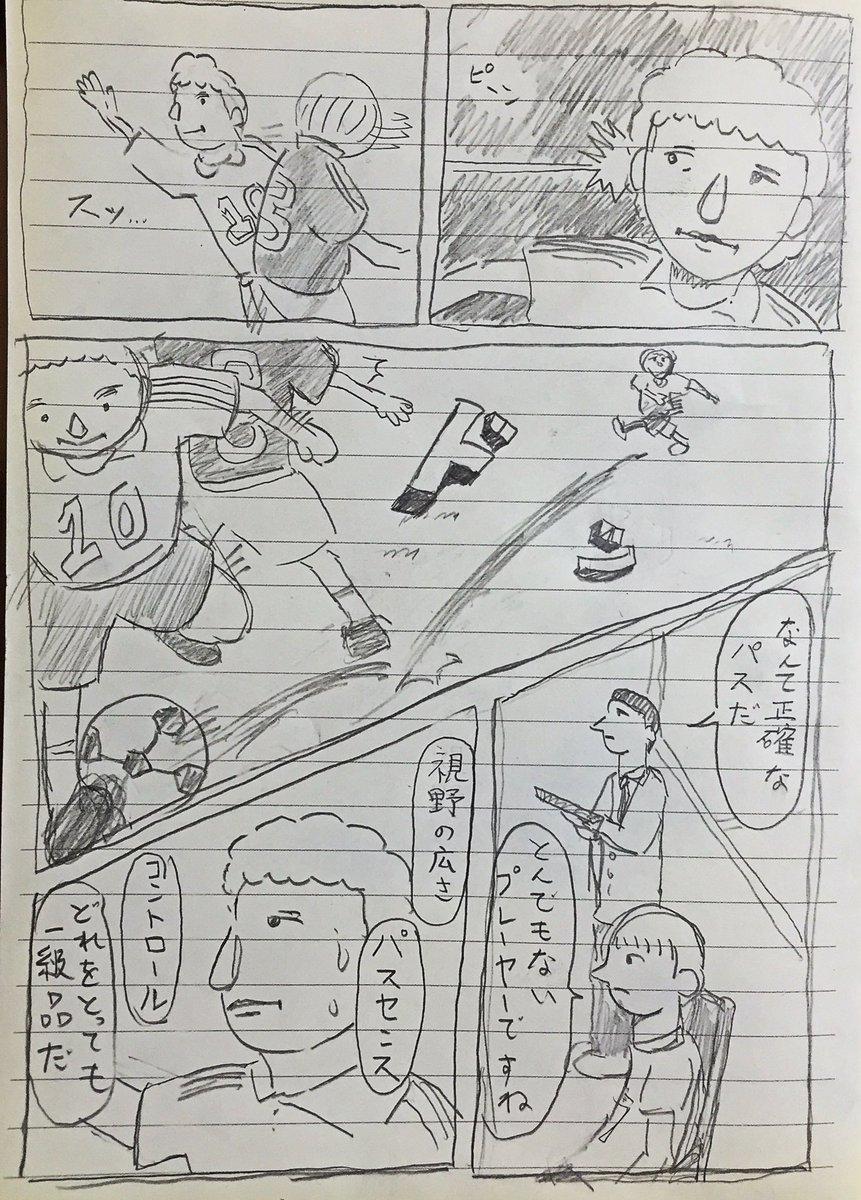 中学生の時にそれはそれは真剣に描いてたサッカー漫画を読み返してるんだけど技名のダサさが突き抜けすぎてて死んだ pic.twitter.com/b67XksZyV1