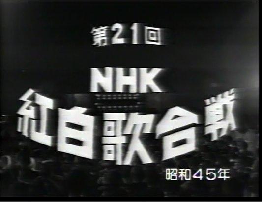 第22回NHK紅白歌合戦