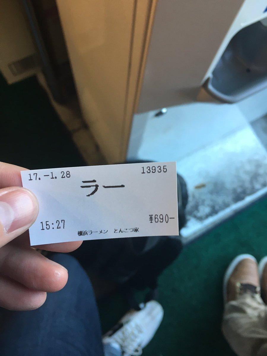 ラーメン食券買ったら太陽神がでてきた pic.twitter.com/HJcwix3HEk