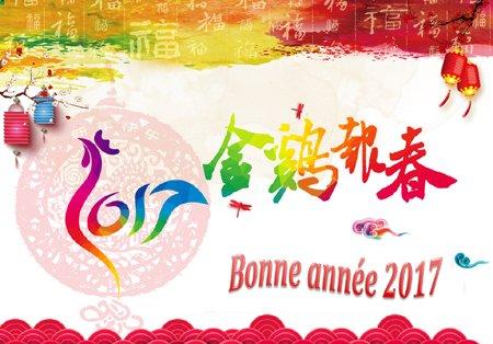 Bon #NouvelAnChinois an #lunaire 2017 : place au #Coq ! #NouvelAnLunaire #nouvelan2017 #socialmedia #Chine   http:// fr.azvision.az/Bon-nouvel-an- lunaire--33683-xeber.html#.WIxQdiUP8dw.twitter &nbsp; … <br>http://pic.twitter.com/qvxBpC9Kzh