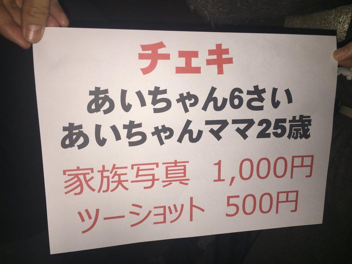【チェキ】 あいちゃん6さい あいちゃんママ25歳 家族写真1,000円 ツーショット500円  久…