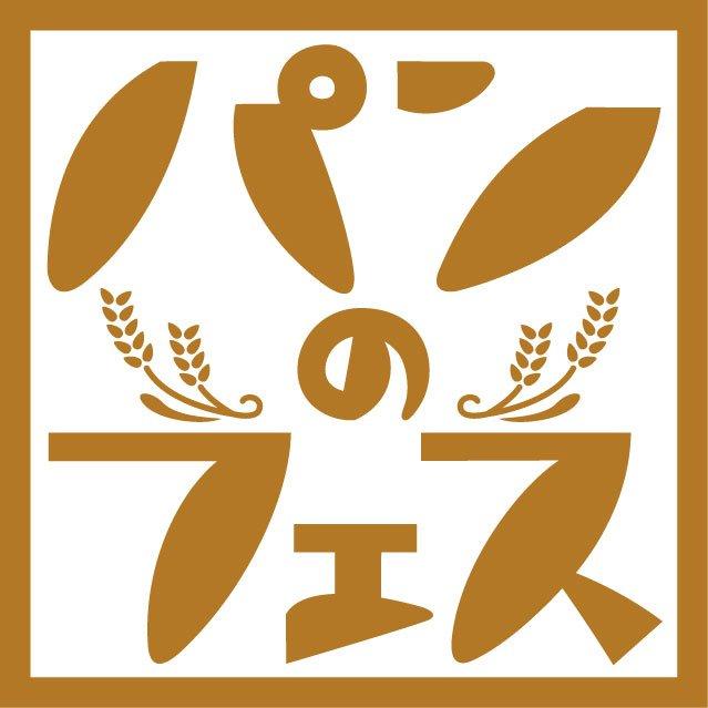 日本最大規模「パンのフェス」横浜赤レンガで - 全国の人気パン屋 約50店舗が集結 fashion-…