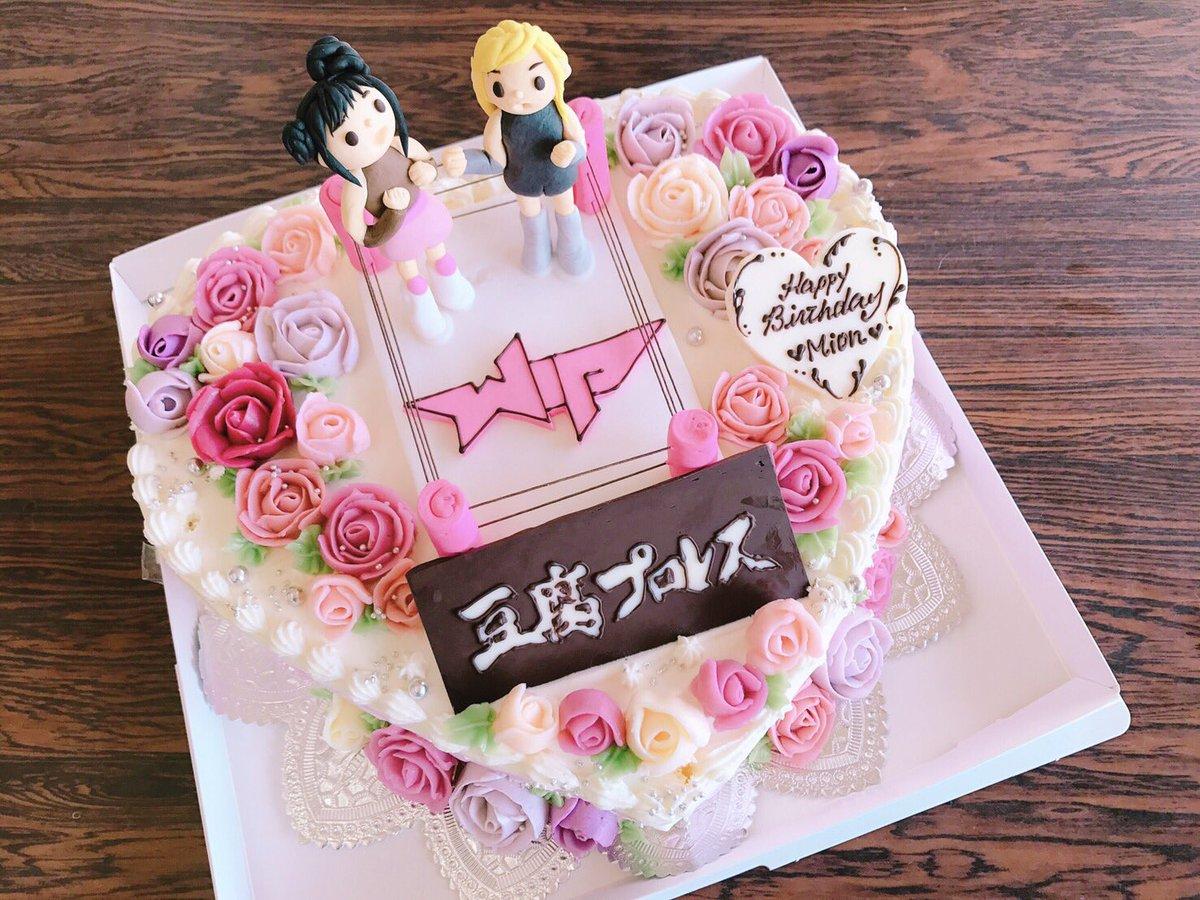 今日のまめプロ撮影でこんなに豪華な誕生日ケーキを頂いちゃいました、、! すごすぎて可愛すぎて全部の角…