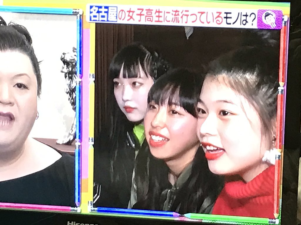 マツコ会議 名古屋 女子高生