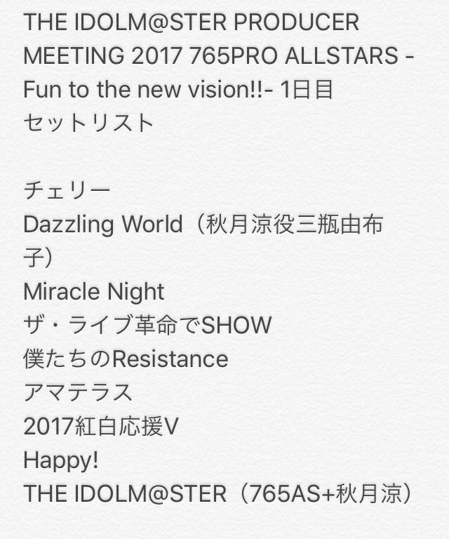 THE IDOLM@STER PRODUCER MEETING 2017 765PRO ALLSTA…