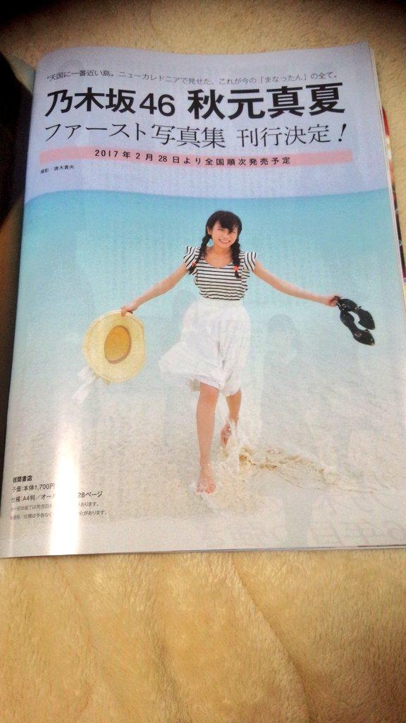 明後日30日発売の「月刊エンタメ3月号」に徳間書店から2月28日に秋元真夏ファースト写真集の発売情報…
