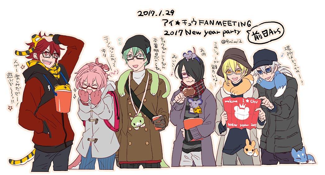 アイ★チュウFAN MEETING 2017 ~New Year Party~前日のArSたち、どう…