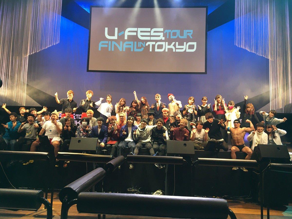 ユーフェス東京ファイナル1日目 ありがとうございました(^o^)  来てくれた方楽しんでもらえました…