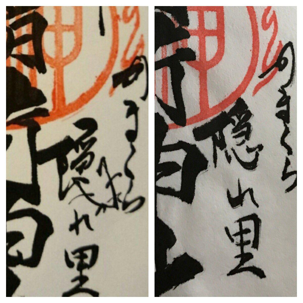 皆、心底どうでもいいと思うかもしれぬが、以下の比較画像を見てくれ右の図が狐がいない普通の御朱印の拡大である左の図はなんと「隠」の字の心のところに狐さんが描いてあるのだ!佐助稲荷神社にはちょっと当たりの御朱印があるのだ!佐助稲荷神社の御朱印頂く時は注目してみてね🦊 pic.twitter.com/pqkziZbskO