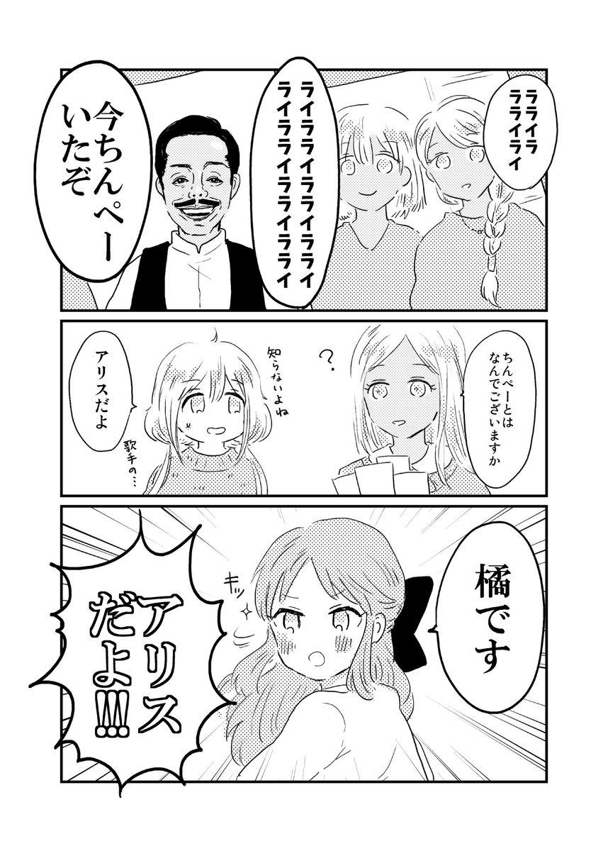 ライラさんの漫画 チャンピオン