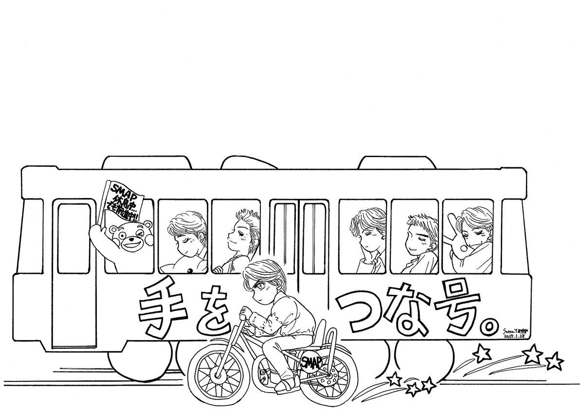 苑生 On Twitter さっきのスマくまsmap電車ぬりえ笑 ハガキ職人さん