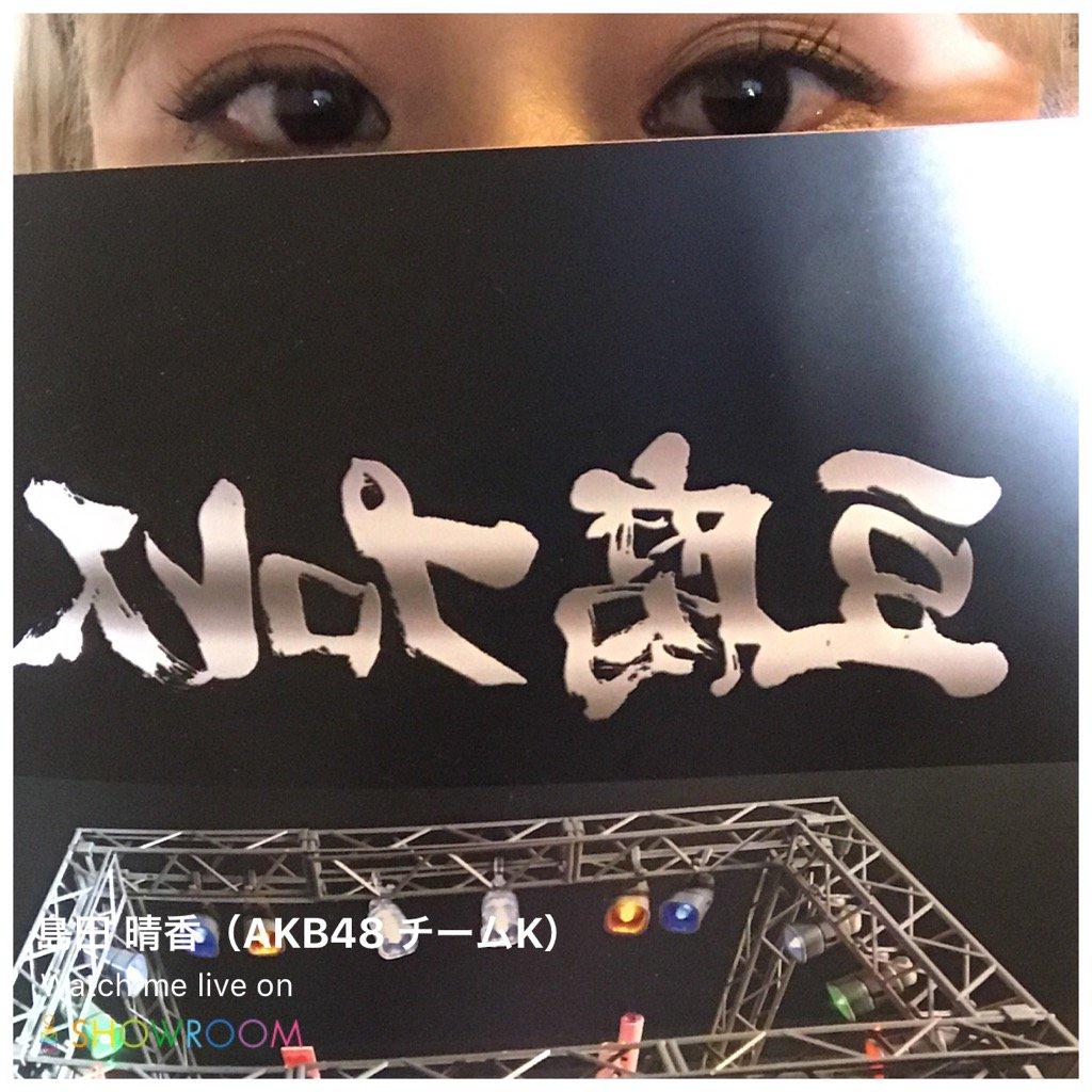 「島田 晴香(AKB48 チームK)」配信はじまるよ! #SHOWROOM showroom-liv…