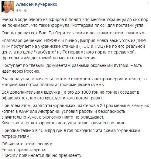 """""""Мы будем эту блокаду расширять"""", - экс-комбат """"Донбасса"""" Виногородский - Цензор.НЕТ 6997"""