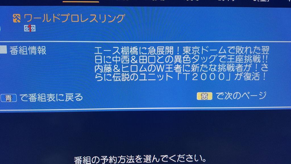 先週東京にいたときにみれなかった試合が、愛知だと1週遅れだからみれる😍😍😍 予約した❗ 番組情報、胸…