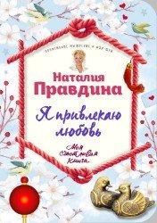Наталья правдина скачать бесплатно книги