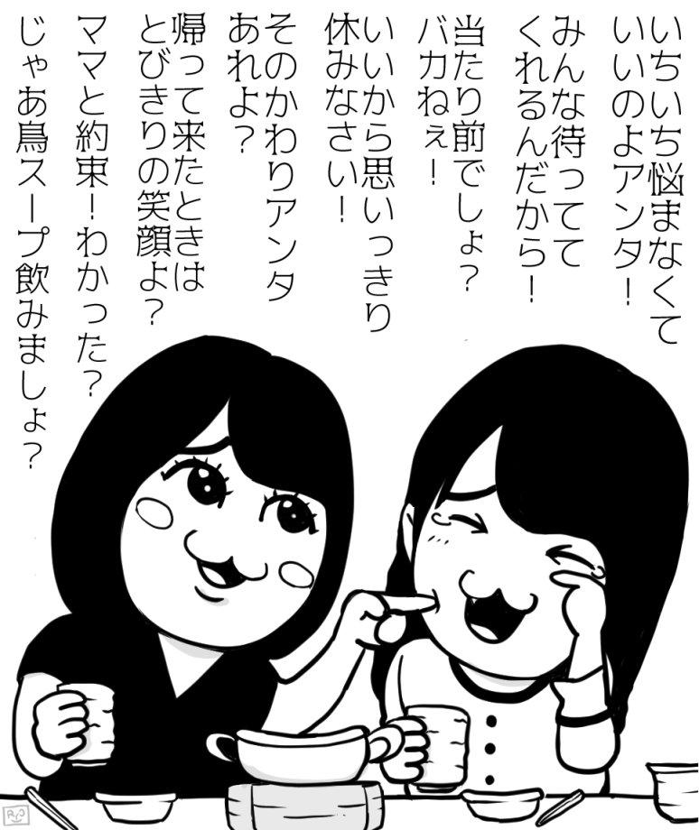 ひめたんと生田ママ