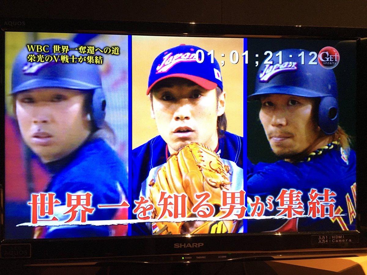 1月29日(日)24:45〜  『Get  sport』テレビ朝日 WBC世界一奪還への道#2 テー…