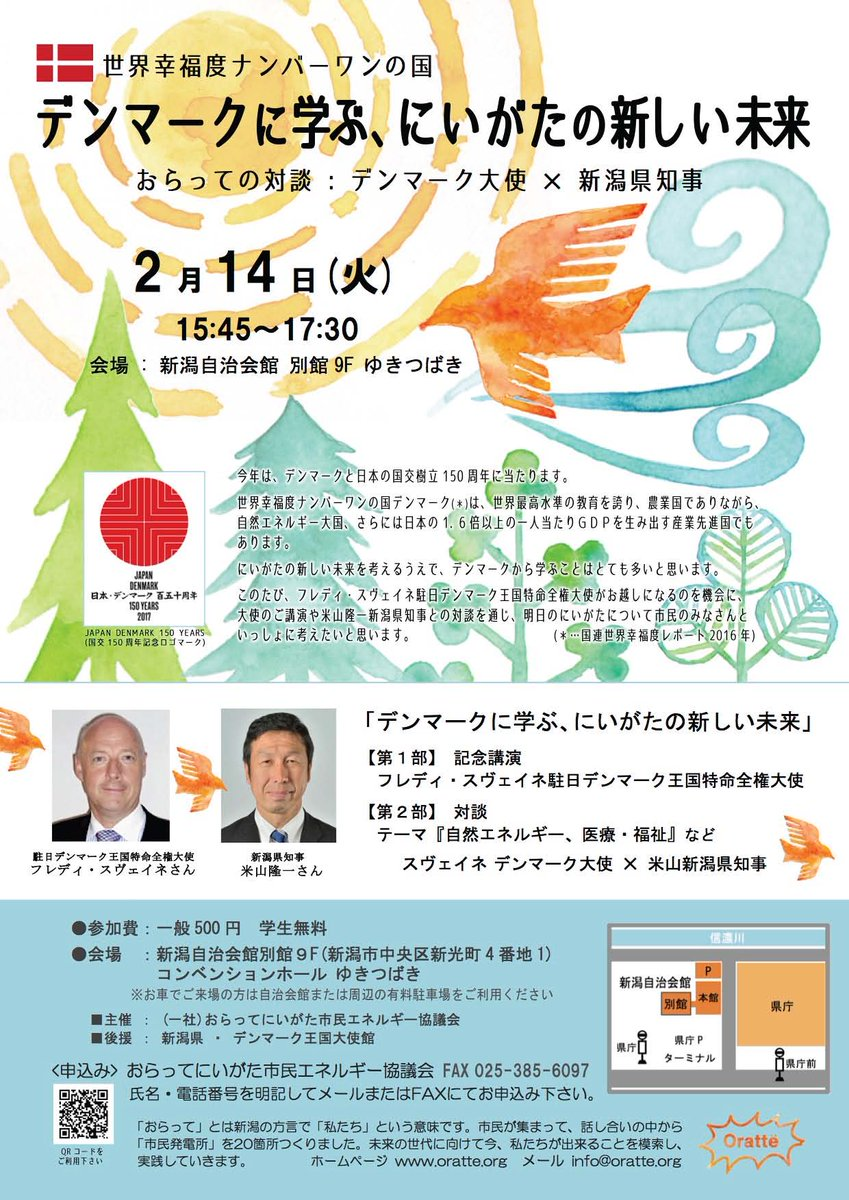 2月14日(火)15:45~17:30 新潟自治会館9Fで、世界幸福度ナンバーワンの国デンマーク大使…