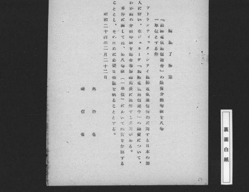明治12年(1879)1月29日、日本が国際電信連合(現 国際電気通信連合)に加盟しました。 画像は…