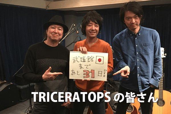 【武道館まであと31日!】 by TRICERATOPSの皆さん