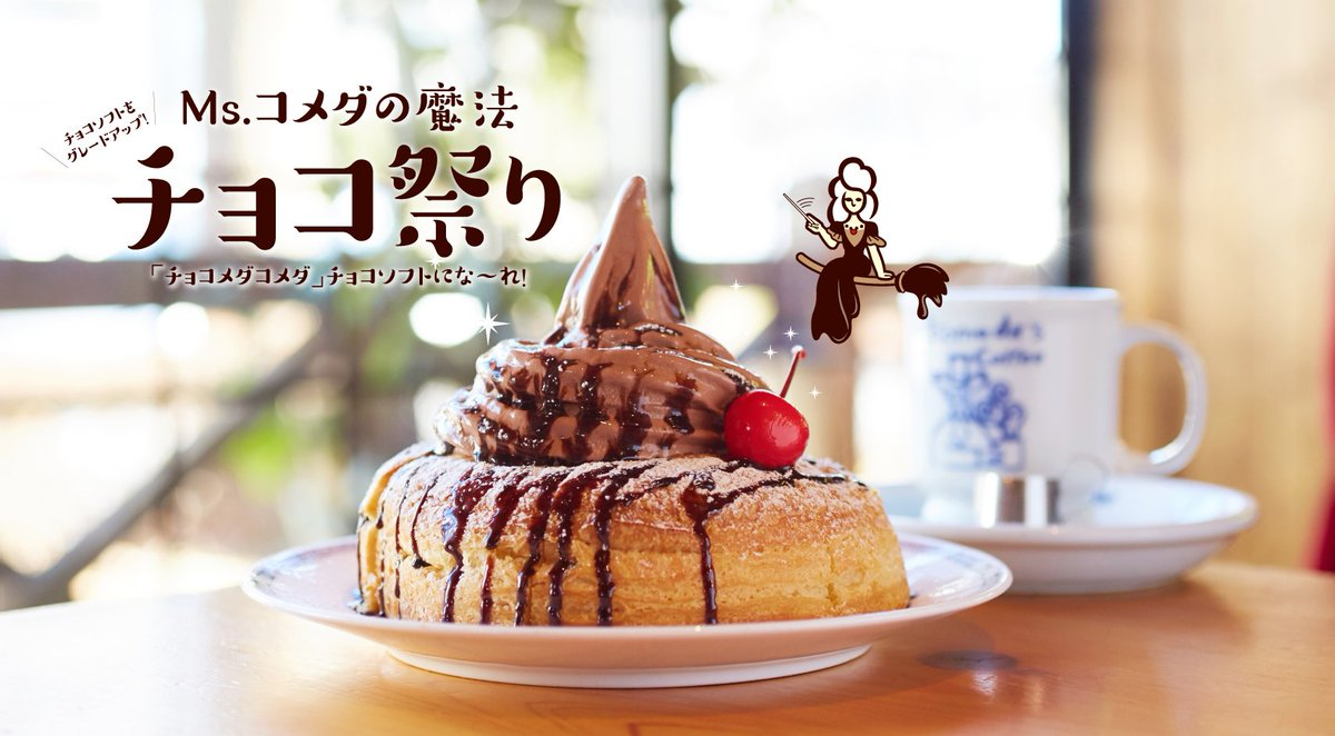 \❤️いよいよ明日からチョコ祭り❤️/ Ms.コメダの魔法『チョコ祭り』が明日よりスタート!『チョコ…