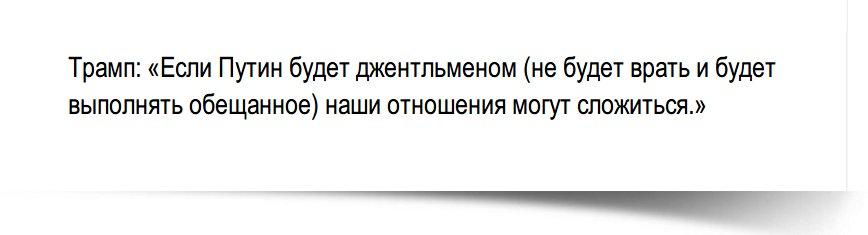 Трамп и Путин не говорили о санкциях и никаких решений не принимали, - Белый дом - Цензор.НЕТ 9476
