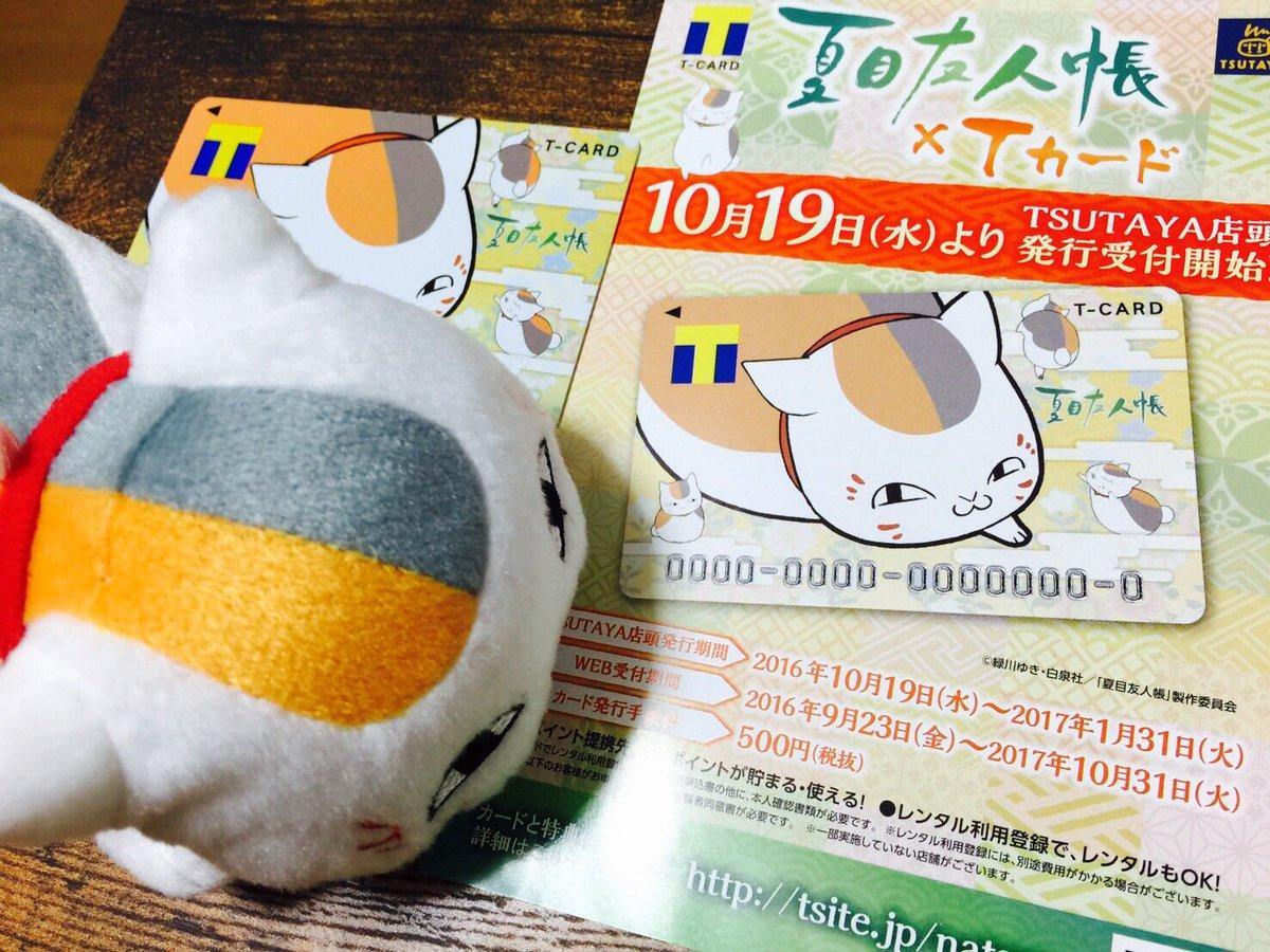 ただ今、TSUTAYAさんにて発行中の「夏目友人帳Tカード」が、今月末の1/31に店頭での発行が終了…