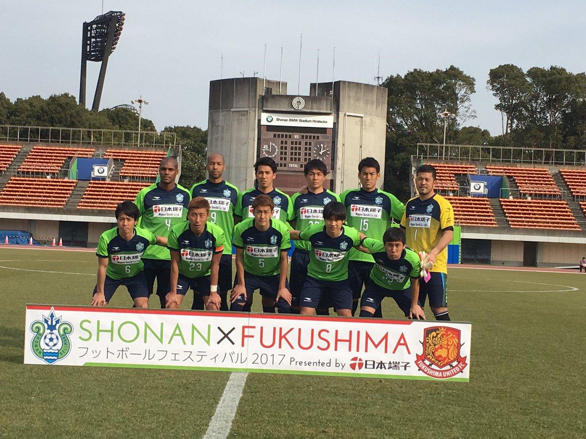 「SHONAN×FUKUSHIMA フットボールフェスティバル2017 Presented by日本…