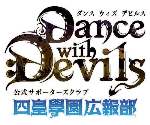 """<発表2>「Dance with Devils」オフィシャルサポーターズクラブ""""四皇學園広報部""""4月…"""