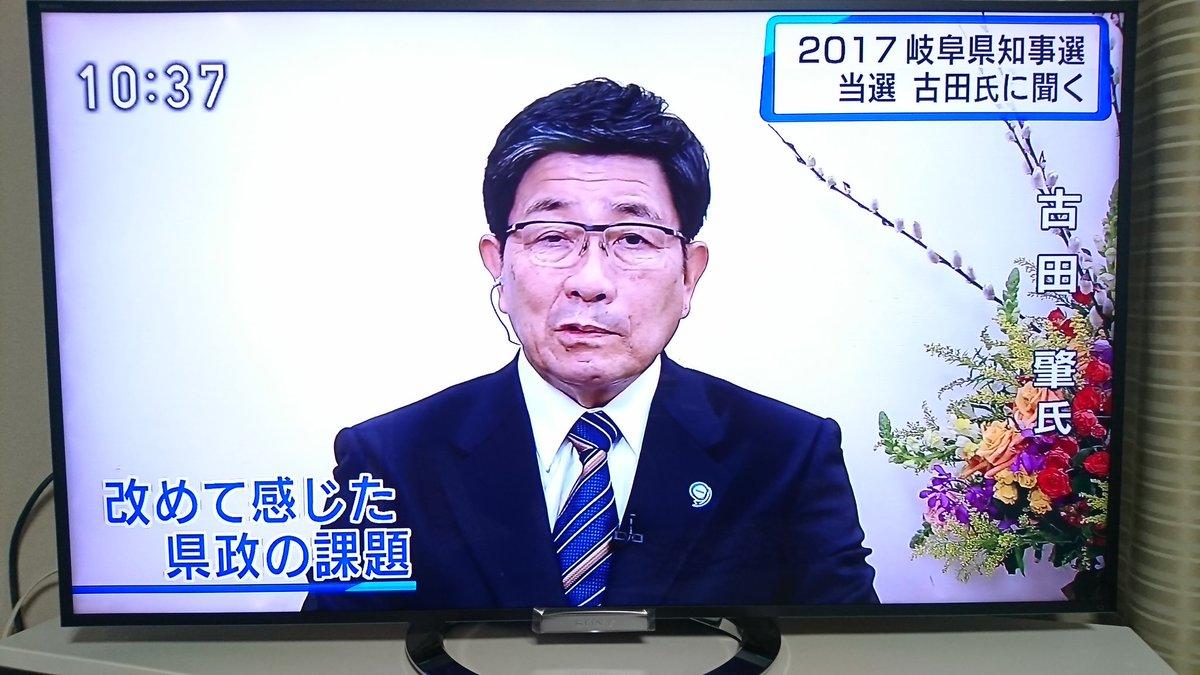 岐阜県知事選挙 hashtag on Twit...