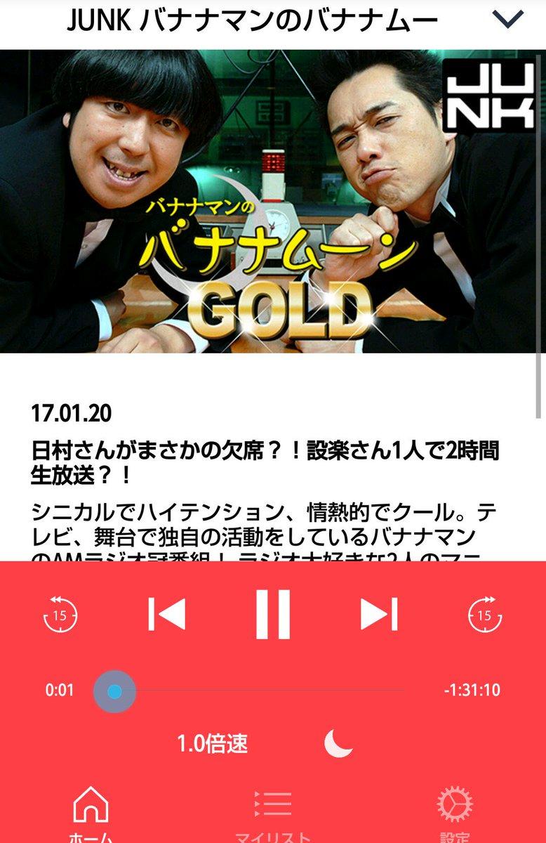 ダウンロード再生ができる「ラジオクラウド」のアプリ。Android版がリリースされました。iOSはま…