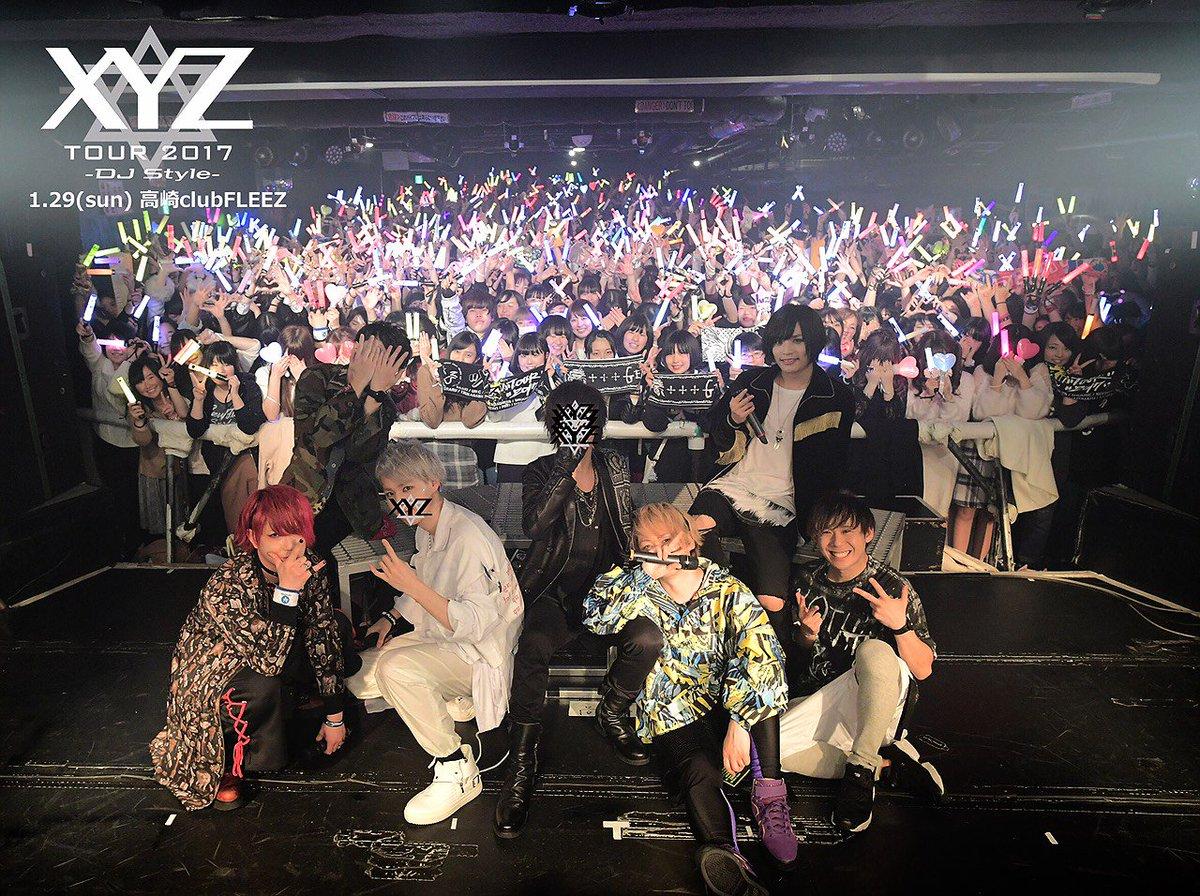 【XYZ TOUR 2017 -DJ Style-@高崎公演終了!】ご来場の皆様、ありがとうございま…