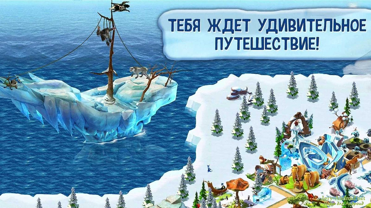 Скачать ледниковый период 3 торрент