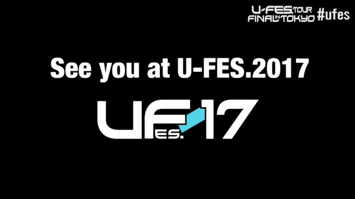 皆さん、次のU-FES.は・・2017年秋!!また会いましょう!! #ufes