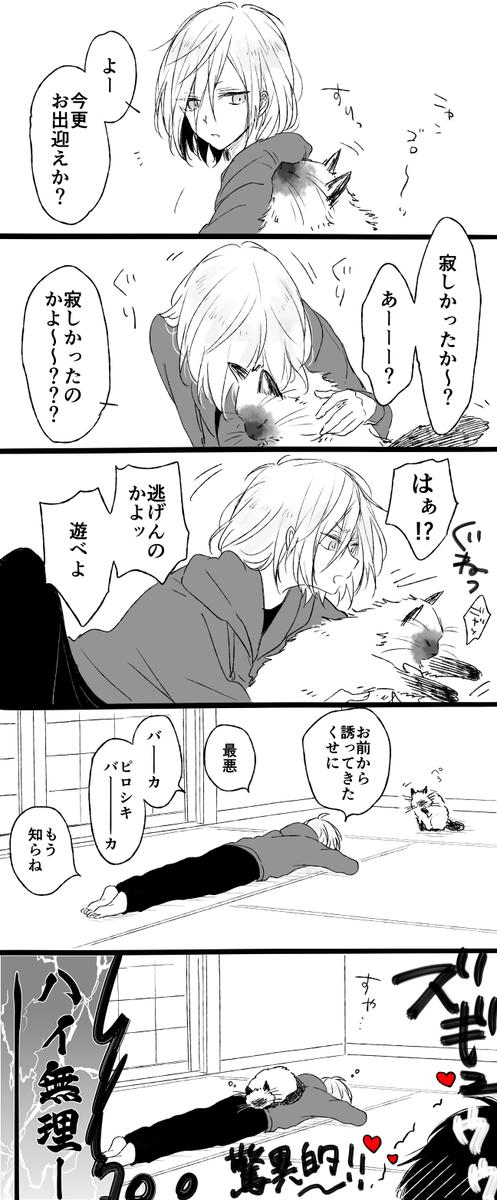 ユリオちゃんとピロシキちゃん(仮)は似た者同士🐯🐱💖 「驚異的~!!」は諸岡アナボイスで👍🔥