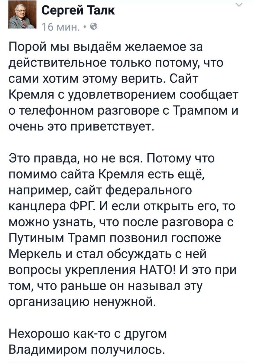 Трамп и Путин поговорили по телефону. Обсудили в том числе и Украину - Цензор.НЕТ 9818