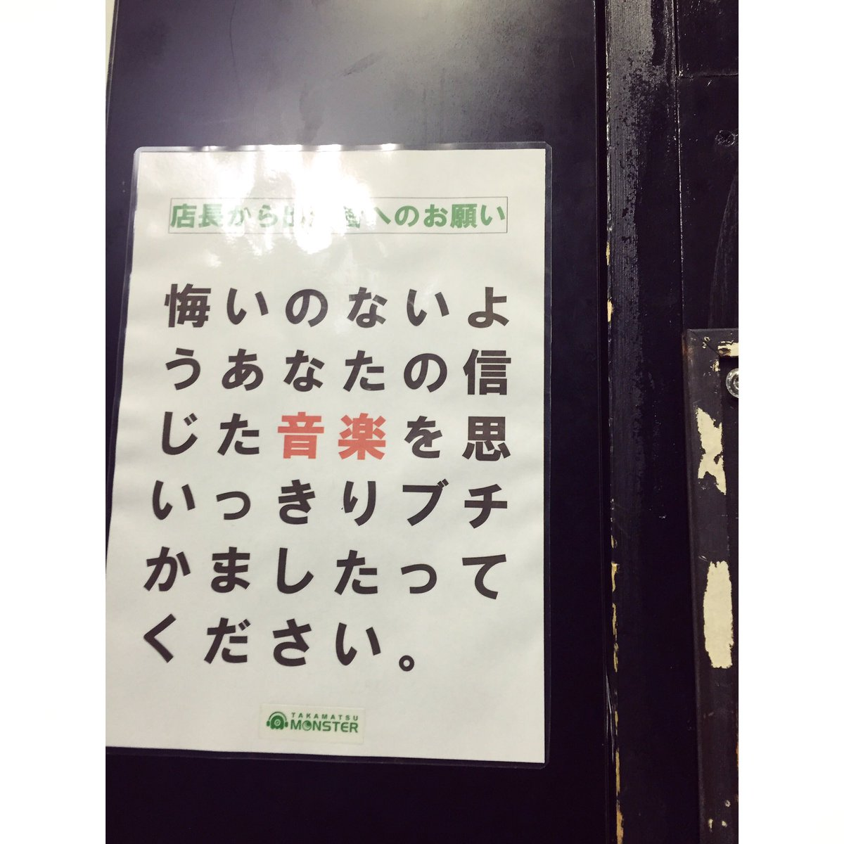 #ロンマジツアー 香川 高松MONSTER!!! みなさんのなんっとも言葉にできない表情。心が溢れて…