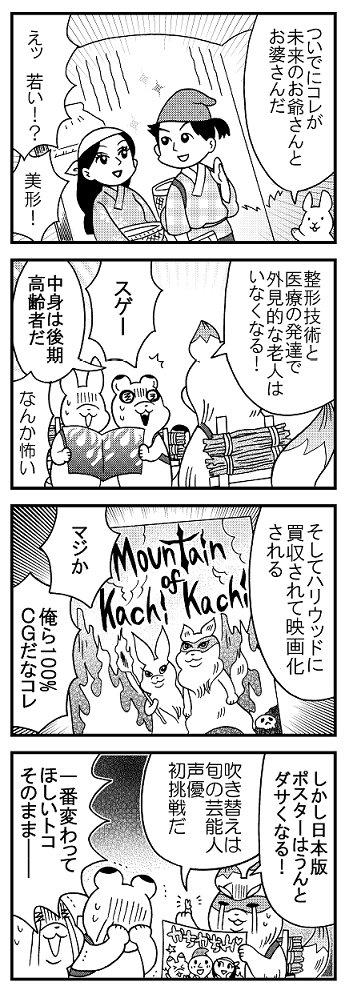 再掲『カチカチ山』シリーズ。 時代に翻弄されるたぬ&うさ…!