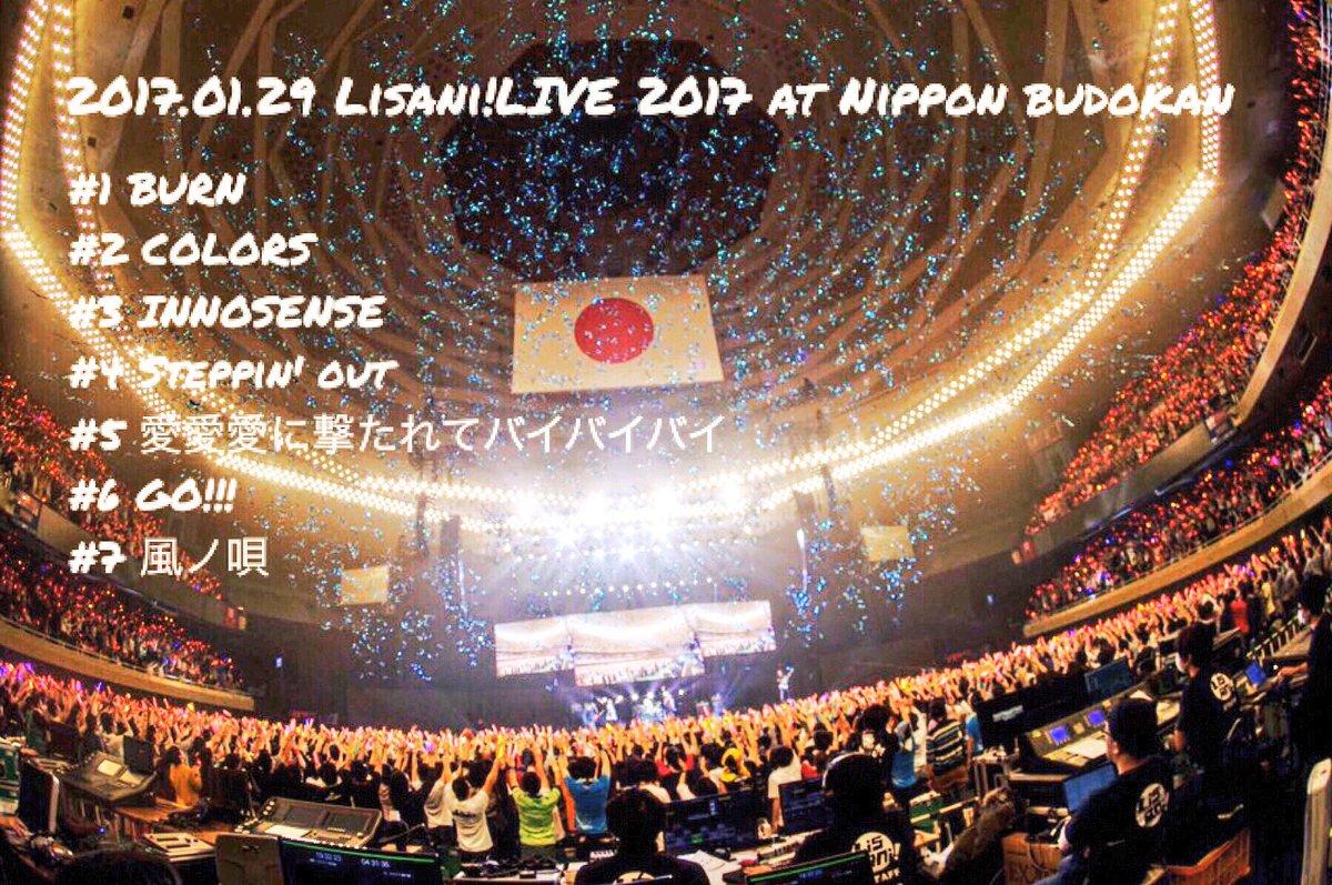 リスアニLIVE!2017@日本武道館 3日間の大トリを務めさせて頂きました!ご来場の皆様、リスアニ…