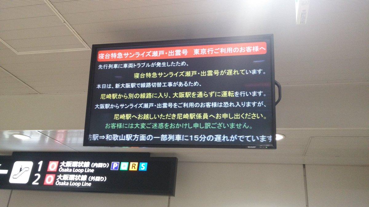 岡山エリアでの貨物列車トラブルでサンライズ出雲が遅れるため、瀬戸単独の「半ライズ」の運転かと思いきや…
