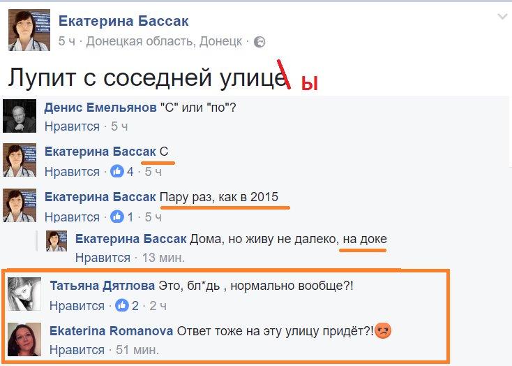 Силы АТО ликвидировали 6 и ранили 8 террористов в Авдеевке, - волонтер Кабакаев - Цензор.НЕТ 9981