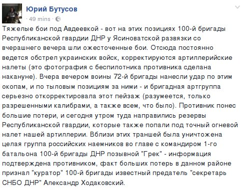 Очередная попытка выбить наших военных с позиций в районе Авдеевки закончилась для боевиков неудачей, - пресс-центр штаба АТО - Цензор.НЕТ 2145
