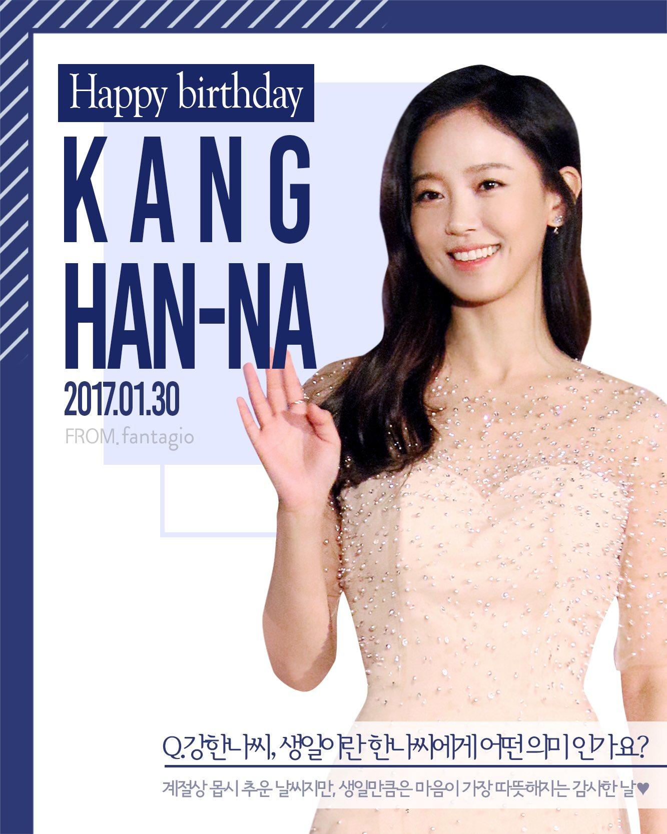 30일(월), 배우 강한나 생일 | 인스티즈