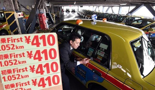 タクシー初乗り410円、きょうから 訪日客など利用狙う 運転手不安「もうけが減る」  sankei.…