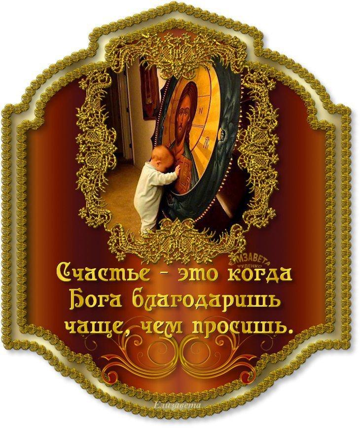 Открытки с благодарностью богу и пожеланиями, указ