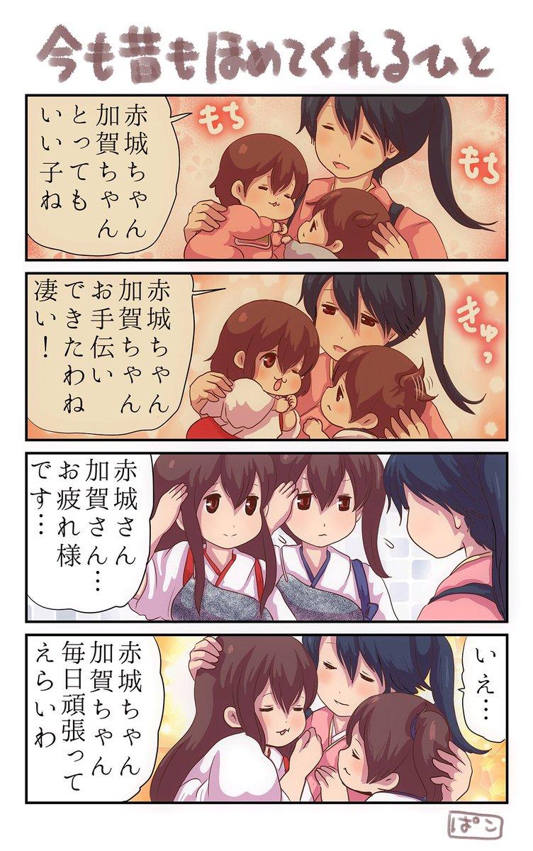 鳳翔さんに甘える赤城さんと加賀さんの漫画