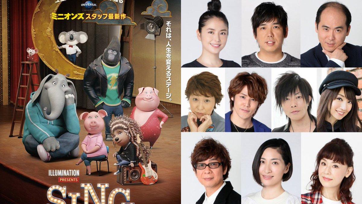 映画『SING』の吹き替えに歌ウマ声優が出演!その歌声を映画館で! nijimen.net/topi…