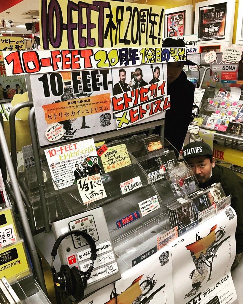 いよいよ明日入荷日です!2/1シングル「ヒトリセカイ×ヒトリズム」 #タワレコ京都店 #10FEET…